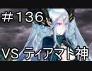 【実況】落ちこぼれ魔術師と7つの特異点【Fate/GrandOrder】136日目