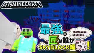 【日刊Minecraft】最強の匠は誰かスカイブロック編改!絶望的センス4人衆がカオス実況!#74【TheUnusualSkyBlock】