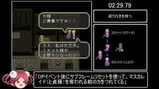 【ロマサガ3】マスカレイド奪還TAS【サブフレームリセット】