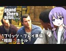 【GTA5】ゆかりとマキの楽しい犯罪日誌#29