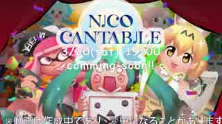 #NICO_CANTABILE ニコカンタービレ♪ 【試聴版】