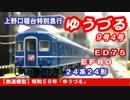 【鉄道模型】昭和59年「ゆうづる」
