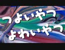 【初音ミク】っょぃゃっょゎぃゃっ【オリジナル曲】