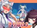 【きりポケUSM】きりたんとタコ姉のポケモンバトル5