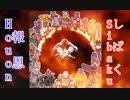 第65位:HouonSibaku リメイク(inst) thumbnail