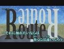 【ニコカラ】Route / imie{on vocal}