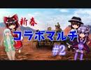 【HoI4】新年コラボマルチ・日本視点 #2【ゆっくり実況】