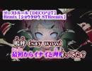 【ニコカラ】ゴーストルール STRremix【off vocal】-2