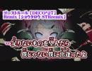 【ニコカラ】ゴーストルール STRremix【off vocal】-3