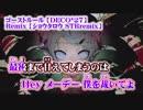 【ニコカラ】ゴーストルール STRremix【off vocal】-5