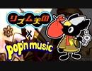 【リズム天国】 時守唄【 pop'n music 】
