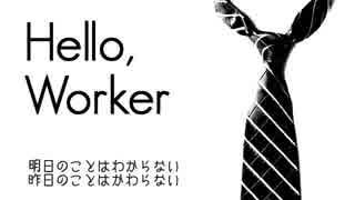 """【1年間""""お祈り""""され続けたわたしが】 Hello,Worker 歌ってみた【きうい】"""