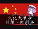 【中国】現代史3分解説「文化大革命 ―前編・紅衛兵―」【VOICEROID解説】