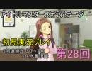 【実況】アイマスステラステージを初見でプレイ!第28回