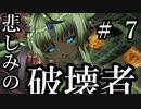 【Total War:WARHAMMER Ⅱ】悲しみの破壊者 #7【夜のお兄ちゃん実況】
