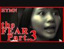 【the FEAR】ディスク4枚組の実写ホラーゲー Part.3