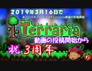 [Terraria] 歩く♪によるTerraria動画投稿開始から3周年動画[ゆっくり実況]