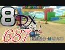 初日から始める!日刊マリオカート8DX実況プレイ687日目