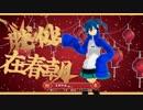 【MMDカゲプロ】エネちゃんで「冬已去,春未来。」【PV-キット版】