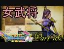 【ネタバレ有り】 ドラクエ11を悠々自適に実況プレイ Part 162