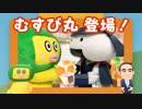 むすび丸登場!宮城方言ニュース【衝撃!NHK人気アナがVtuberに!?】