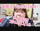 【過去動画】2018/12/18 ライブ配信(´ω`)short ver