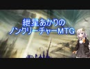 【モダン】紲星あかりのノンクリーチャーMTG その8【MO】