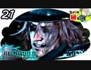 #21【RPG】ハンサムティック・フォー【FF15】