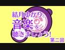【Snail's House】結月ゆかりと音楽を聴きましょう!【第二回】
