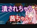 【PUBG】潰される茜ちゃん・続えびドン勝#12【VOICEROID実況】