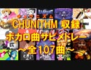 【全106曲】チュウニズム収録ボカロ曲サビメドレー!