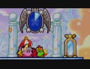 【実況プレイ】スターアライズのドリームフレンズに会いに行く 『鏡の大迷宮編』 part2【星のカービィ】