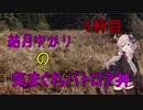 【Apex Legends】結月ゆかりの気まぐれバトロア丼【1杯目】