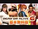 『DEAD OR ALIVE 6』基本無料版 PV