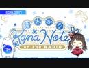 【第74回】 優木かな KANANOTE on the radio