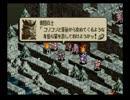【えがお】タクティクスオウガを実況プレイ part39