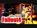 実況プレイ「ようこそ!ヌカ・ワールドへ!!」Fallout4 #4