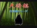 【古将棋】大将棋の解説【ゆっくり講座】