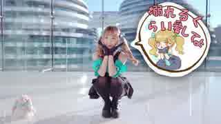 【nana】気まぐれメルシィ/ 随心所欲mercy-  踊ってみた