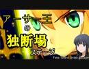 【FGO AC】グレイルウォー アーサー王の本気を見た・・・!【Fate/Grand Order Arcade】