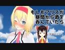 【東方MMDドラマ】もしアリスが昼間から酒を呑んでいたら【ゆきはね式東方短編物語】