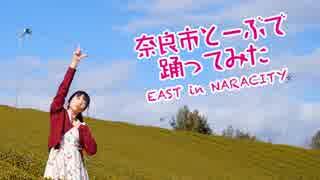 """【みこ】"""" カ ケ ル """" 奈良市とーぶで踊ってみた【オリジナル振付】"""