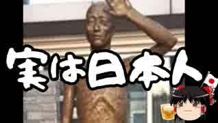 【はらわり】徴用工像のモデルが日本人だった事が判明