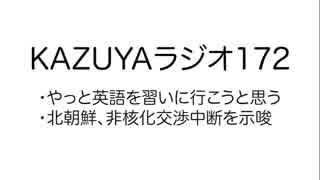 【KAZUYAラジオ172】北朝鮮、非核化交渉中断を示唆