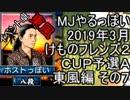 MJやるっぽい 2019年3月けものフレンズ2CUP予選A東風編 その7