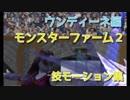 【モンスターファーム2】技モーション集 ウンディーネ編