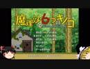 【ゆっくり実況】「魔理沙と6つのキノコ」をレイマリが普通にプレイ Part1