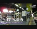 【駅名記憶】【リメイク】「アウターサイエンス」で山陰本線【梅小路京都西駅】【Vo.波音リツ】