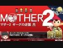 第88位:【マザー2】岩田聡さん「MOTHERは特別なゲーム」【第50回前編-ゲーム夜話】 thumbnail