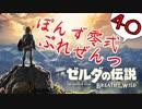 【ゼルダの伝説】ガチ初見のぽんずオブザワイルドpart40【ぽんず零式】